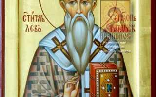 Молитва святителя льва епископа катанского