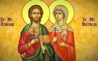 Молитва адриану и наталии о взаимной любви