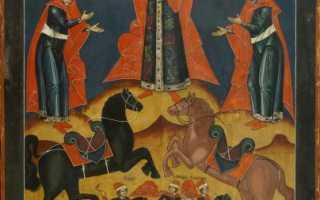 Молитва лавру и флору о конях