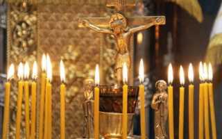 Молитва за умерших в великом посту
