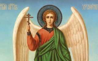 Как благодарить ангела хранителя молитва