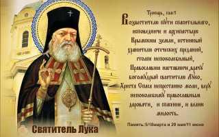 Молитва лики крымскому