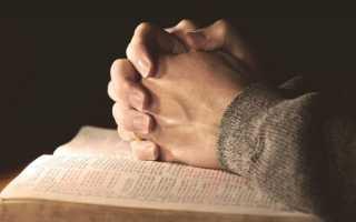 Молитва от бедности и нищеты когда читать
