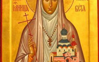Молитва елизаветы федоровны