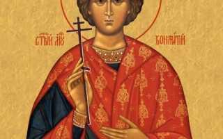 Молитва святого бонифатия