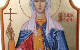 Св царица елена молитва