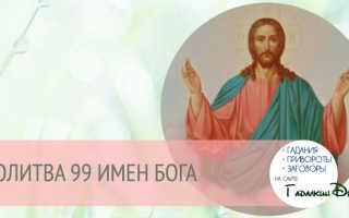 99 имен божьих молитва
